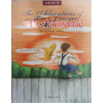 名著伴我一生:汤姆·索亚历险记 [11-14岁] 电子书