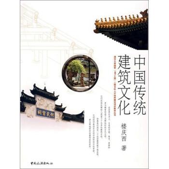 中国传统建筑文化 在线阅读