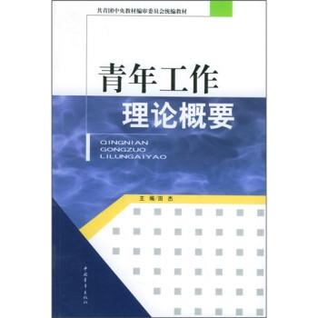 共青团中央教材编审委员会统编教材:青年工作理论概要 在线