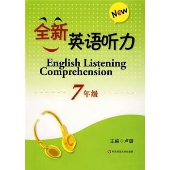 全新英语听力:7年级 电子版下载