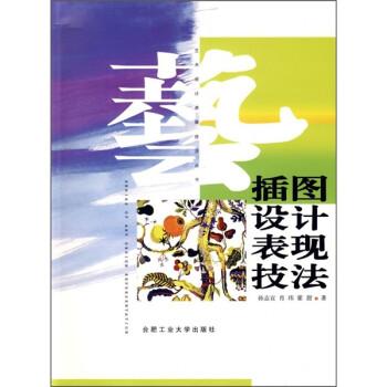 插图设计表现技法 PDF电子版