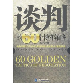 谈判的60个博弈策略 试读