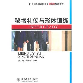 秘书礼仪与形体训练 PDF版下载