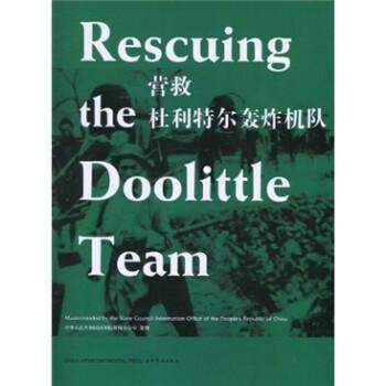 营救杜利特尔轰炸机队 在线阅读