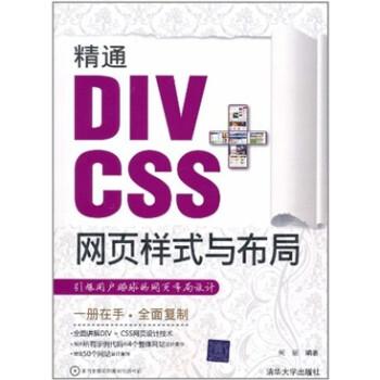 精通DIV+CSS网页样式与布局(附光CD-ROM光盘1张)