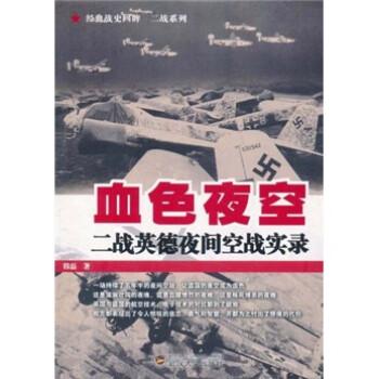 血色夜空:二战英德夜间空战实录 试读