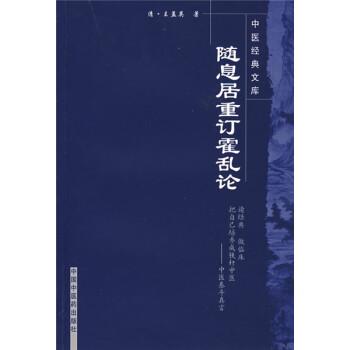 随息居重订霍乱论 PDF电子版
