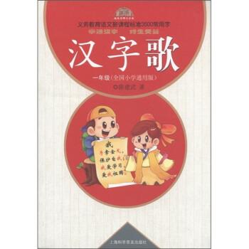 义务教育语文新课程标准3500常用字:汉字歌 PDF版下载
