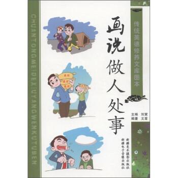 传统美德修养文库图本:画说做人处事 PDF电子版