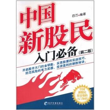 中国新股民入门必备 PDF版