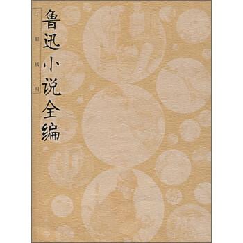 鲁迅小说全编 PDF版