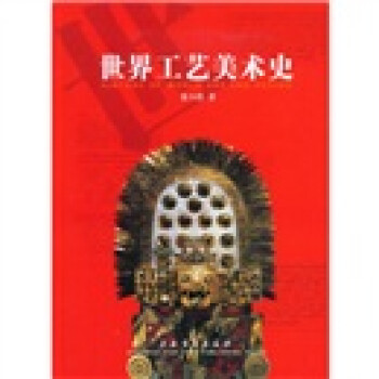 世界工艺美术史 电子书下载