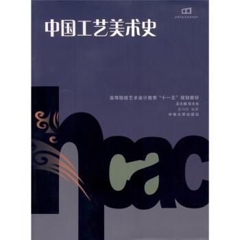 中国工艺美术史 PDF版下载