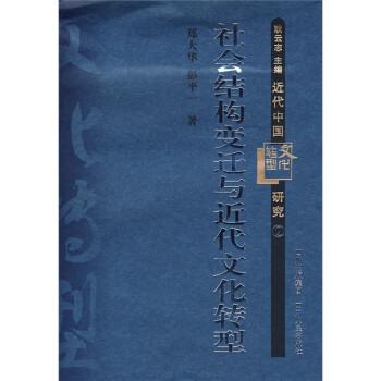 近代中国文化转型研究2:社会结构变迁与近代文化转型 试读