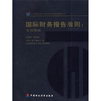 北京国家会计学院会计经典教材系列·国际财务报告准则:实用指南 电子书