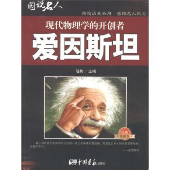 图说名人·现代物理学的开创者:爱因斯坦 PDF版