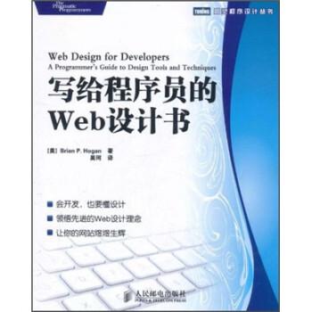 写给程序员的Web设计书  [Web Design for Developers A Programmer's Guide to Design Tools and Techniques] PDF版下