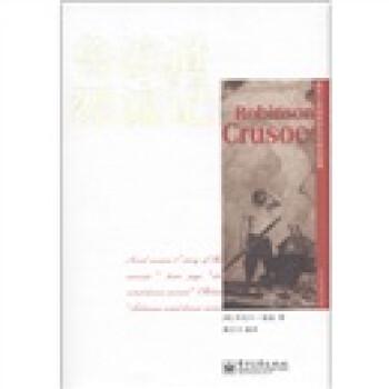 那些让我魂牵梦系的精彩篇章:鲁滨逊漂流记  [Robinson Crusoe] PDF版下载
