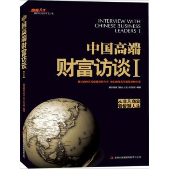 中国高端财富访谈1 电子书