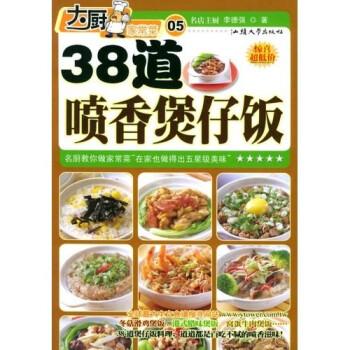 大厨家常菜:38道喷香煲仔饭 在线下载
