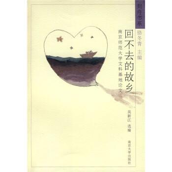 回不去的故乡:南京师范大学文科基地论文 在线阅读