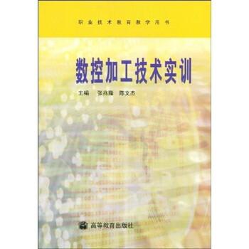 数控加工技术实训 PDF版下载