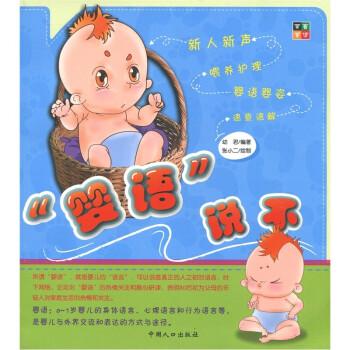 """""""婴语""""说不 电子书下载"""
