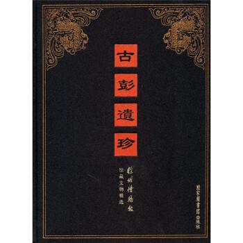 古彭遗珍:徐州博物馆馆藏文物精选 在线阅读