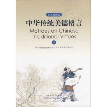 中华传统美德格言 电子版下载
