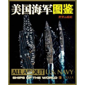 世界海军概览:美国海军图鉴 下载