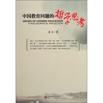 中国教育问题的哲学思考 在线阅读