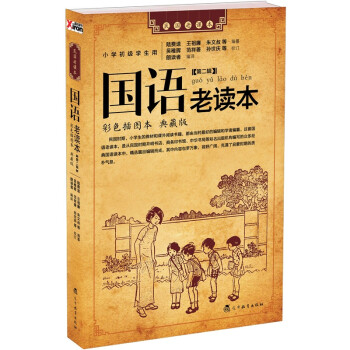 国语老读本·第2辑 在线阅读