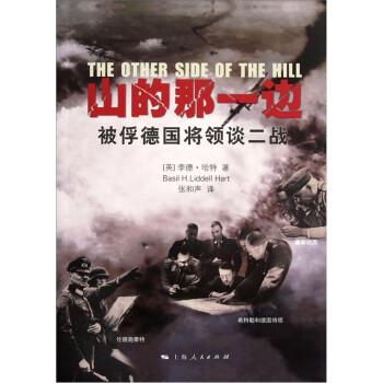 山的那一边:被俘德国将领谈二战 PDF版