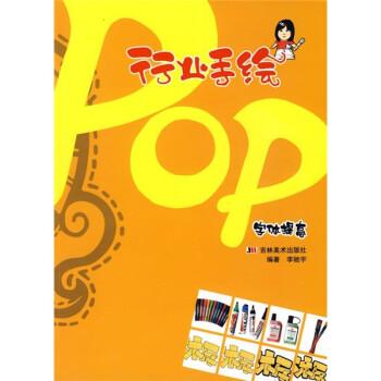 行业手绘POP:字体提高 电子版下载