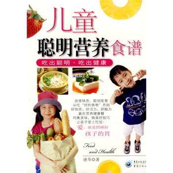 儿童聪明营养食谱 下载