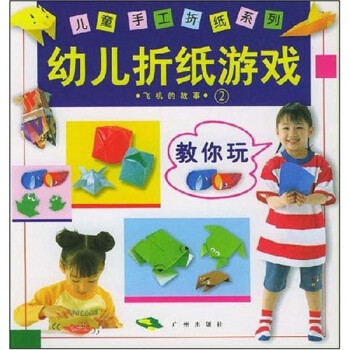 儿童手工折纸系列:幼儿折纸游戏2 [3-6岁] 电子版