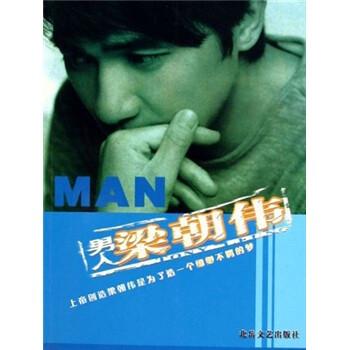 男人梁朝伟  [Man,Tony Leung] 电子书下载