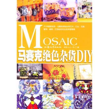 马赛克绝色杂货DIY PDF电子版