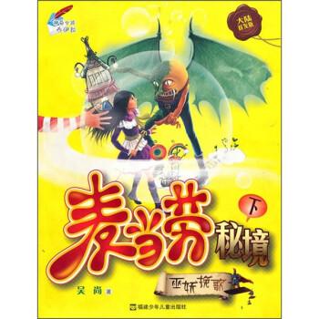 麦当劳秘境:巫妖挽歌 PDF版