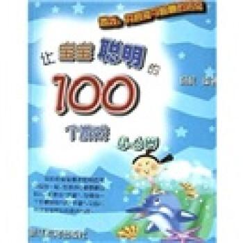让宝宝聪明的100个游戏 [4-6岁] 电子版