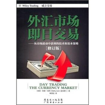 外汇市场即日贸易:从市场动荡中获利的技术和中心政策 电子版下载