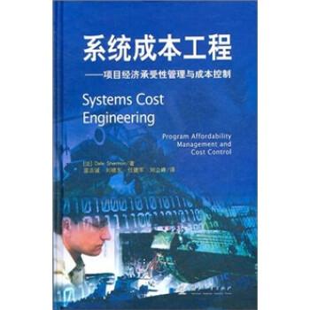 系统成本工程:项目经济承受性管理与成?#31350;?#21046;  [Systems Cost Engineering:Program Affordability Management and Cost Control]