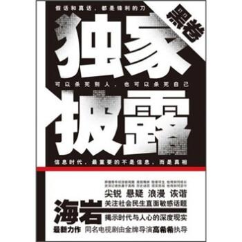 独家披露:黑卷 电子书
