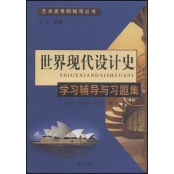 世界现代设计史学习辅导与习题集 电子书下载