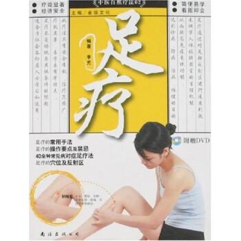 中医自然疗法02:足疗 电子书
