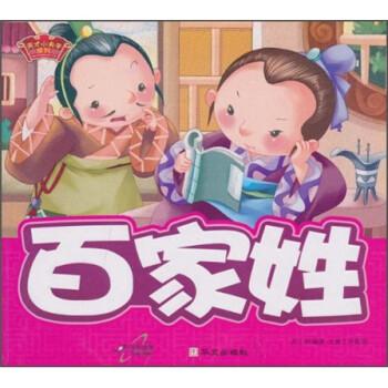 天才小夫子系列:百家姓 [3-6岁] 电子书