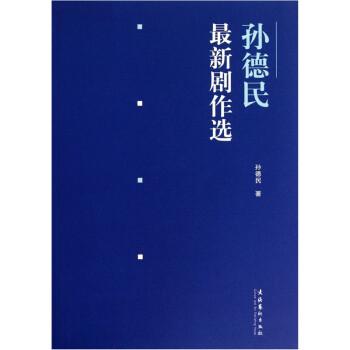 孙德民最新剧作选 电子书