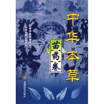 中华本草 PDF电子版