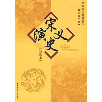 中国历代通俗演义:宋史演义 电子书下载