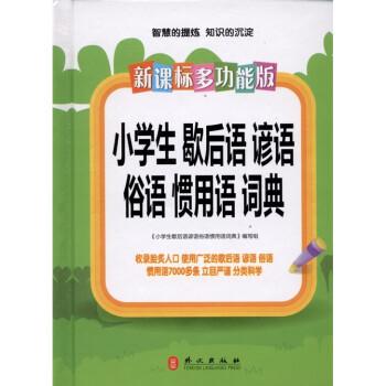新课标多功能:小学生歇后语·谚语·俗语·惯用语·词典 试读